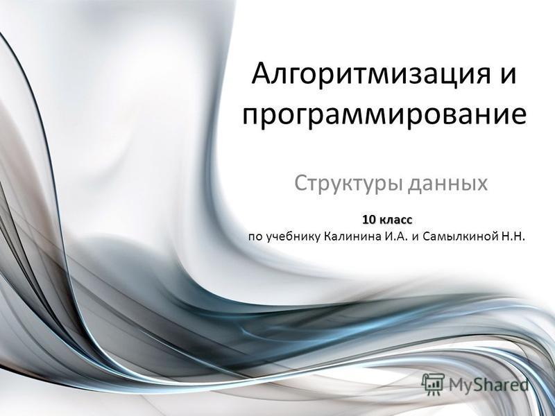 ProPowerPoint.Ru Алгоритмизация и программирование Структуры данных 10 класс по учебнику Калинина И.А. и Самылкиной Н.Н.