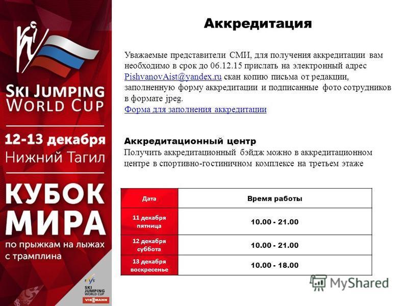Аккредитация Уважаемые представители СМИ, для получения аккредитации вам необходимо в срок до 06.12.15 прислать на электронный адрес PishvanovAist@yandex.ru скан копию письма от редакции, заполненную форму аккредитации и подписанные фото сотрудников