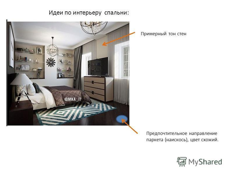 Идеи по интерьеру спальни: Предпочтительное направление паркета (наискось), цвет схожий. Примерный тон стен