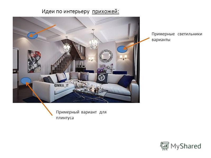 Идеи по интерьеру прихожей: Примерные светильники варианты Примерный вариант для плинтуса