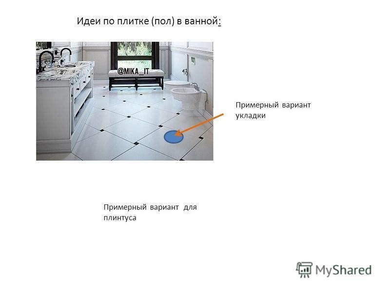 Идеи по плитке (пол) в ванной: Примерный вариант укладки Примерный вариант для плинтуса