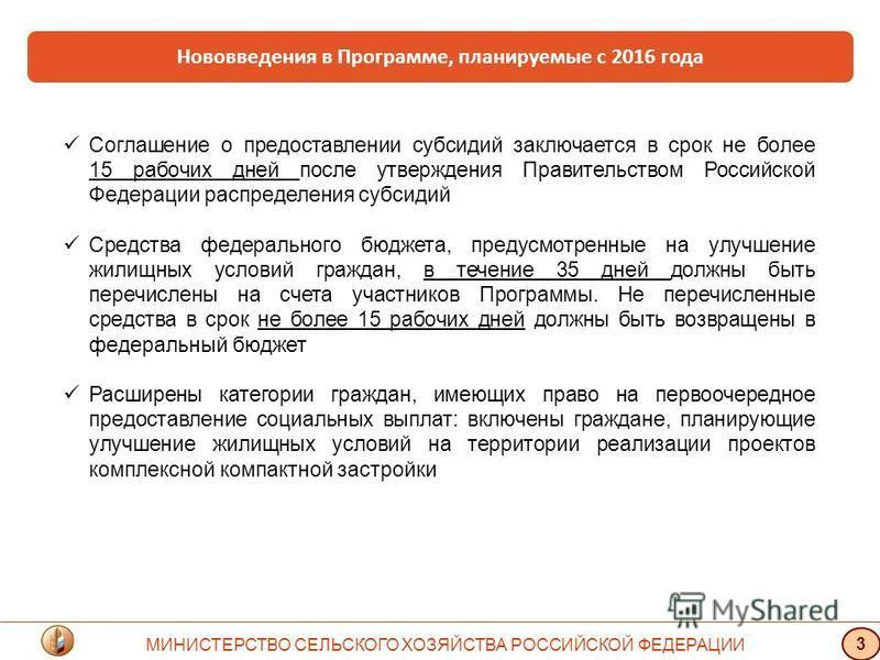 Соглашение о предоставлении субсидий заключается в срок не более 15 рабочих дней после утверждения Правительством Российской Федерации распределения субсидий Средства федерального бюджета, предусмотренные на улучшение жилищных условий граждан, в тече