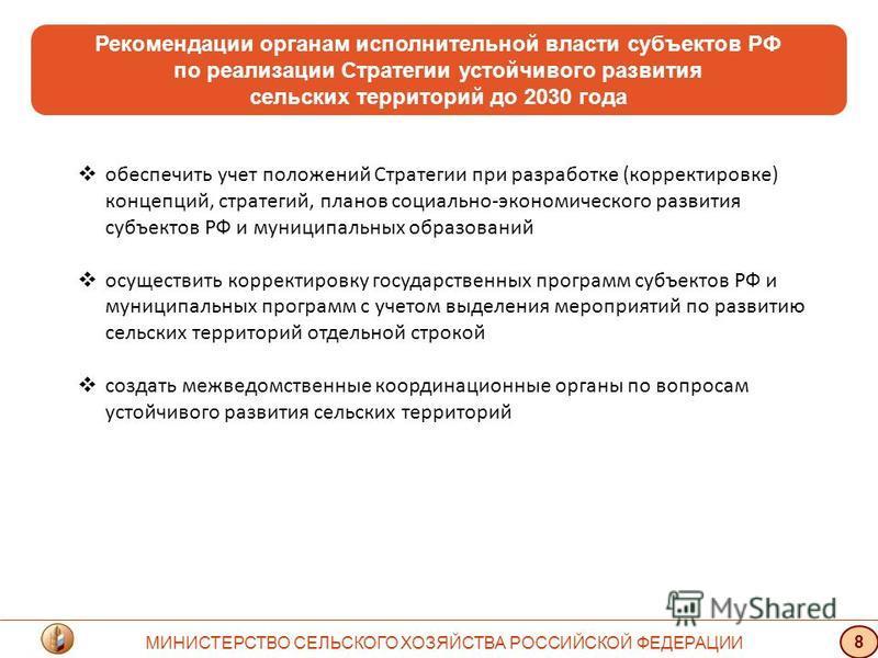Рекомендации органам исполнительной власти субъектов РФ по реализации Стратегии устойчивого развития сельских территорий до 2030 года МИНИСТЕРСТВО СЕЛЬСКОГО ХОЗЯЙСТВА РОССИЙСКОЙ ФЕДЕРАЦИИ 8 обеспечить учет положений Стратегии при разработке (корректи