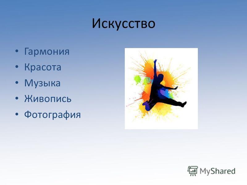 Искусство Гармония Красота Музыка Живопись Фотография