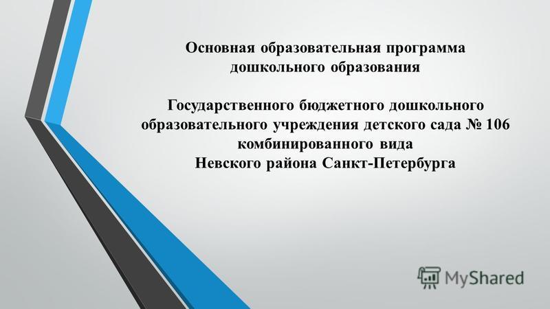 Основная образовательная программа дошкольного образования Государственного бюджетного дошкольного образовательного учреждения детского сада 106 комбинированного вида Невского района Санкт-Петербурга