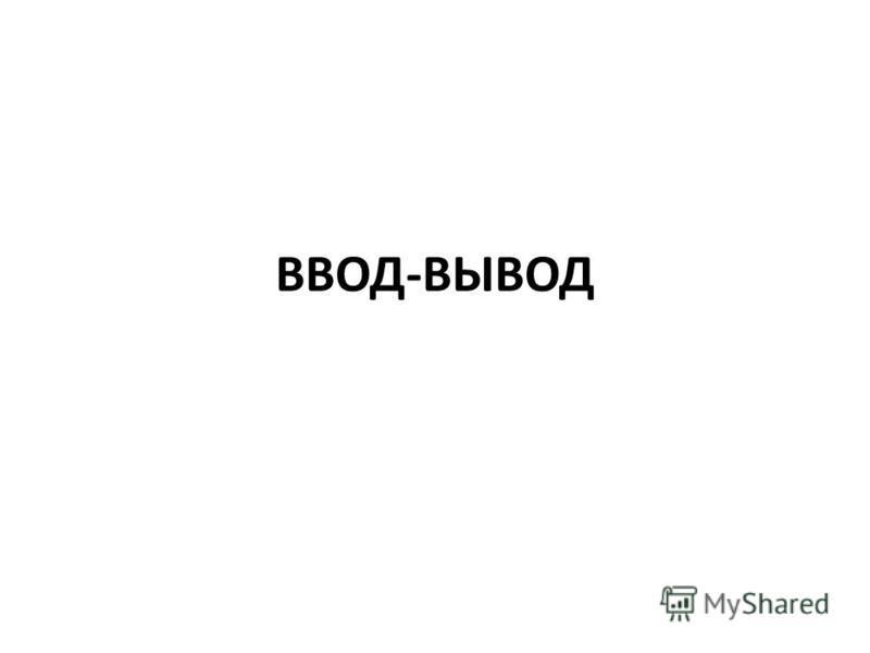 ВВОД-ВЫВОД