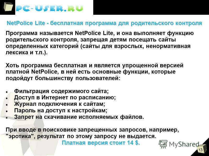 13 NetPolice Lite - бесплатная программа для родительского контроля Программа называется NetPolice Lite, и она выполняет функцию родительского контроля, запрещая детям посещать сайты определенных категорий (сайты для взрослых, ненормативная лексика и