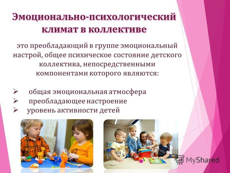 это преобладающий в группе эмоциональный настрой, общее психическое состояние детского коллектива, непосредственными компонентами которого являются: общая эмоциональная атмосфера преобладающее настроение уровень активности детей