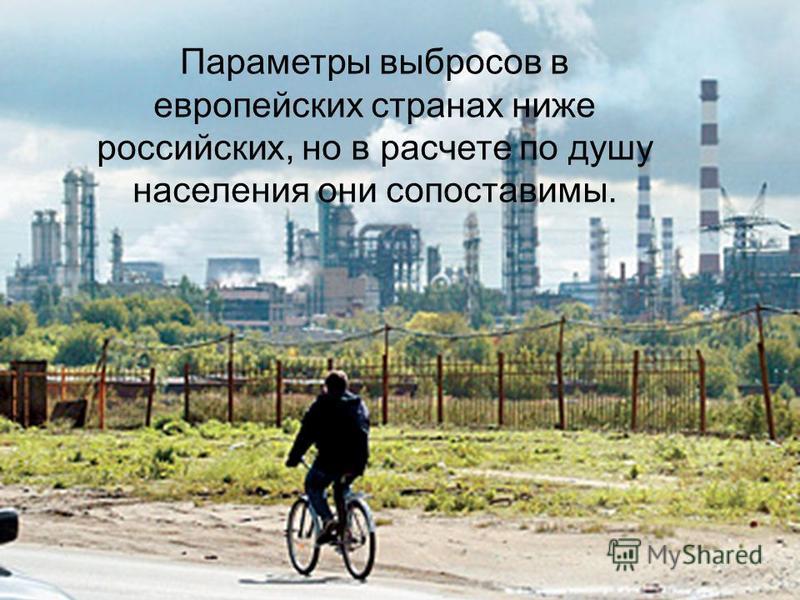 Параметры выбросов в европейских странах ниже российских, но в расчете по душу населения они сопоставимы.