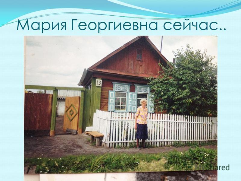 Мария Георгиевна сейчас..