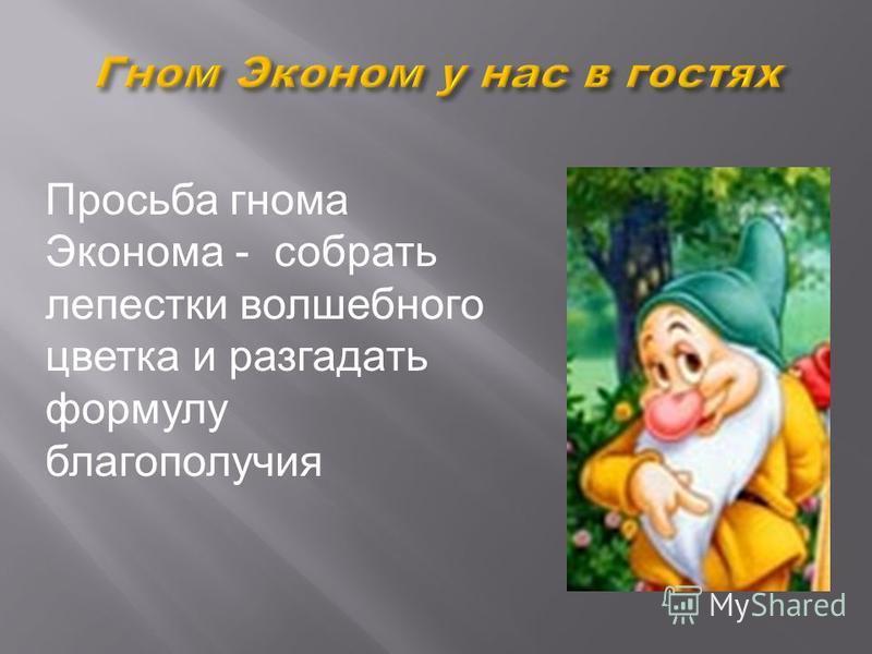 Просьба гнома Эконома - собрать лепестки волшебного цветка и разгадать формулу благополучия