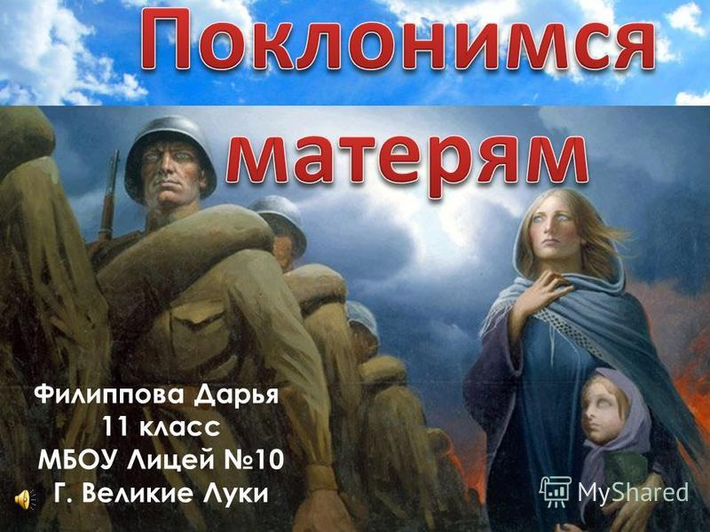 Филиппова Дарья 11 класс МБОУ Лицей 10 Г. Великие Луки