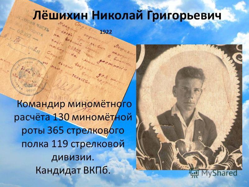 Лёшихин Николай Григорьевич 1922 Командир миномётного расчёта 130 миномётной роты 365 стрелкового полка 119 стрелковой дивизии. Кандидат ВКПб.