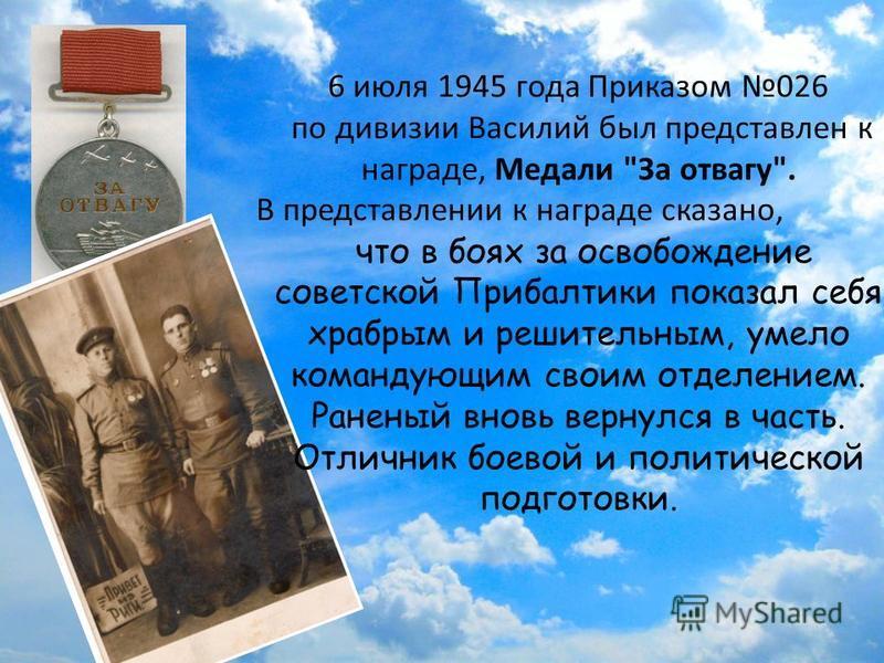 6 июля 1945 года Приказом 026 по дивизии Василий был представлен к награде, Медали