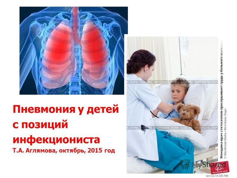 Пневмония у детей с позиций инфекциониста Т.А. Аглямова, октябрь, 2015 год