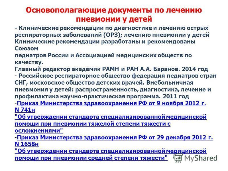 Основополагающие документы по лечению пневмонии у детей - Клинические рекомендации по диагностике и лечению острых респираторных заболеваний (ОРЗ); лечению пневмонии у детей Клинические рекомендации разработаны и рекомендованы Союзом педиатров России