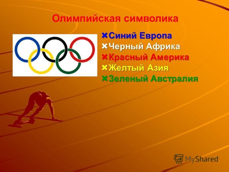 Эмблема игр Разработана основателем современных Олимпийских Игр бароном Пьером де Кубертеном в 1913 году. Пьером де Кубертеном в 1913 году. Нет подтверждений, что Кубертен связывал число колец с числом континентов, но считается, что пять колец – симв