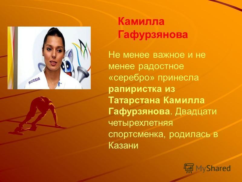 Первое золото для легкоатлетической сборной России, да и для спортсменов из республики Татарстан взяла наша землячка Юлия Зарипова. Юлия Зарипова