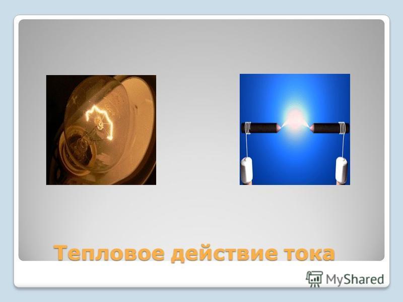 Тепловое действие тока Тепловое действие тока