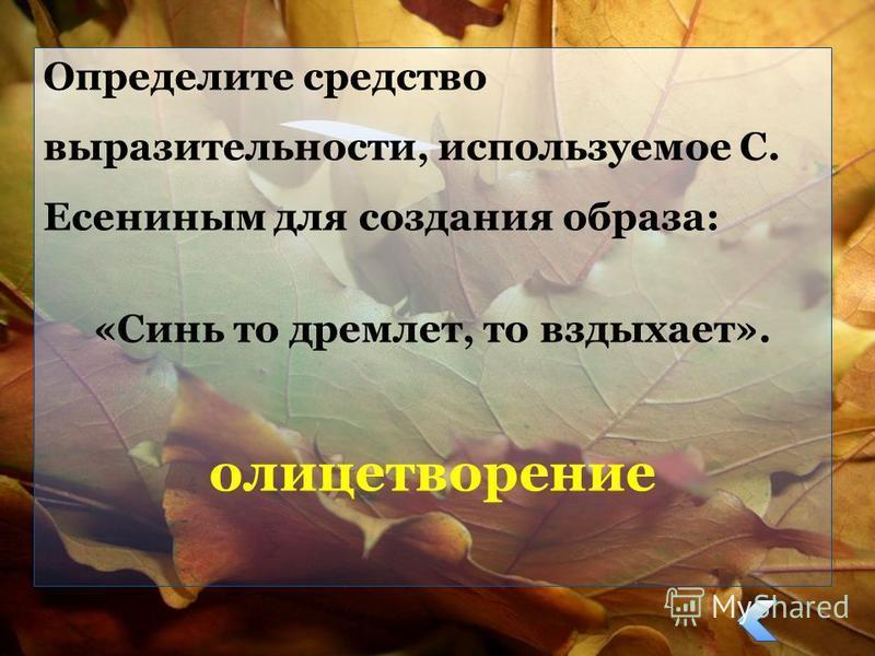 Определите средство выразительности, используемое С. Есениным для создания образа: «Синь то дремлет, то вздыхает». олицетворение