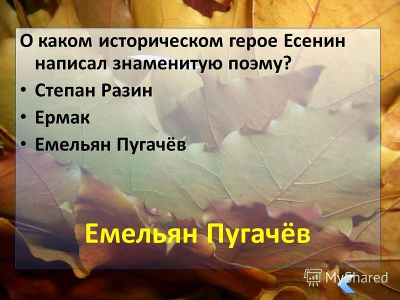 О каком историческом герое Есенин написал знаменитую поэму? Степан Разин Ермак Емельян Пугачёв