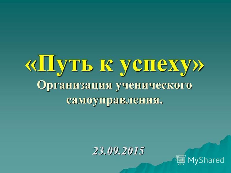 «Путь к успеху» Организация ученического самоуправления. 23.09.2015