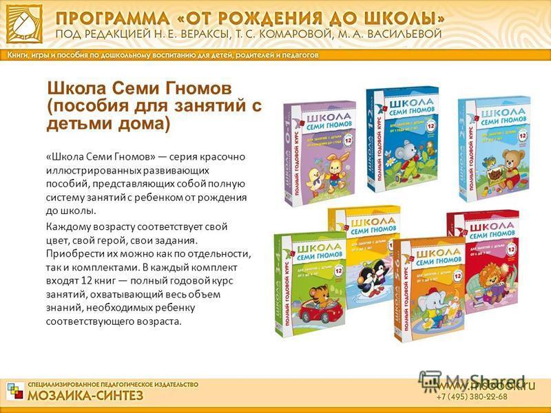 Школа Семи Гномов (пособия для занятий с детьми дома) «Школа Семи Гномов» серия красочно иллюстрированных развивающих пособий, представляющих собой полную систему занятий с ребенком от рождения до школы. Каждому возрасту соответствует свой цвет, свой