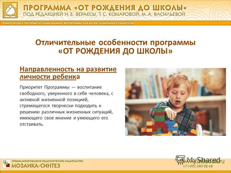 Направленность на развитие личности ребенка Приоритет Программы воспитание свободного, уверенного в себе человека, с активной жизненной позицией, стремящегося творчески подходить к решению различных жизненных ситуаций, имеющего свое мнение и умеющего