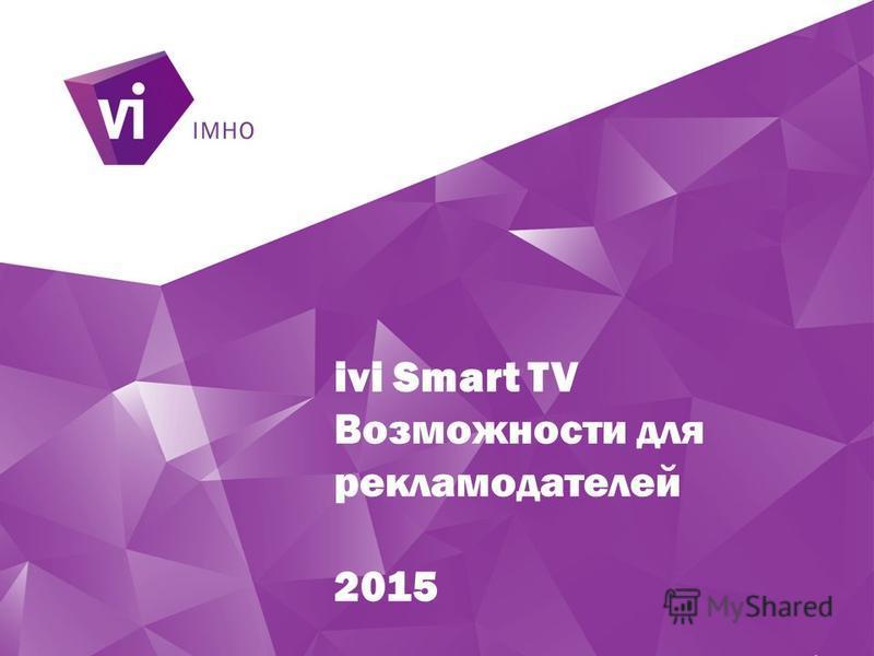 ivi Smart TV Возможности для рекламодателей 2015