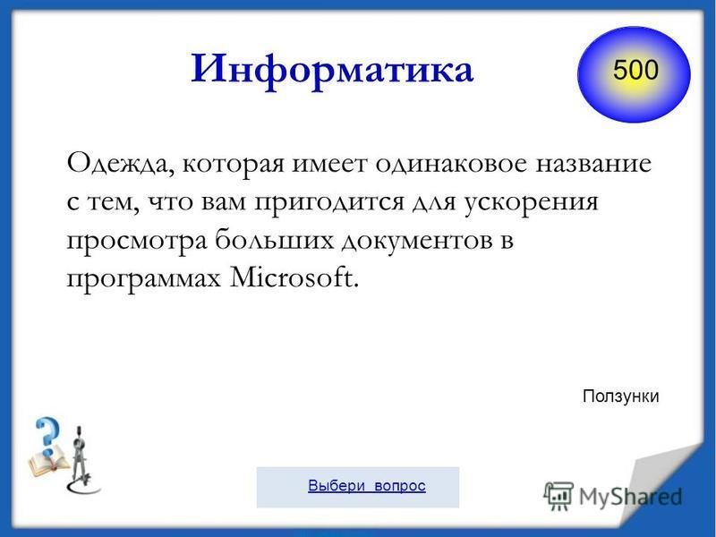 Информатика 300 Выбери вопрос Попробуйте сформулировать известную русскую пословицу по её блок-схеме. умный в гору не пойдет, умный гору обойдет