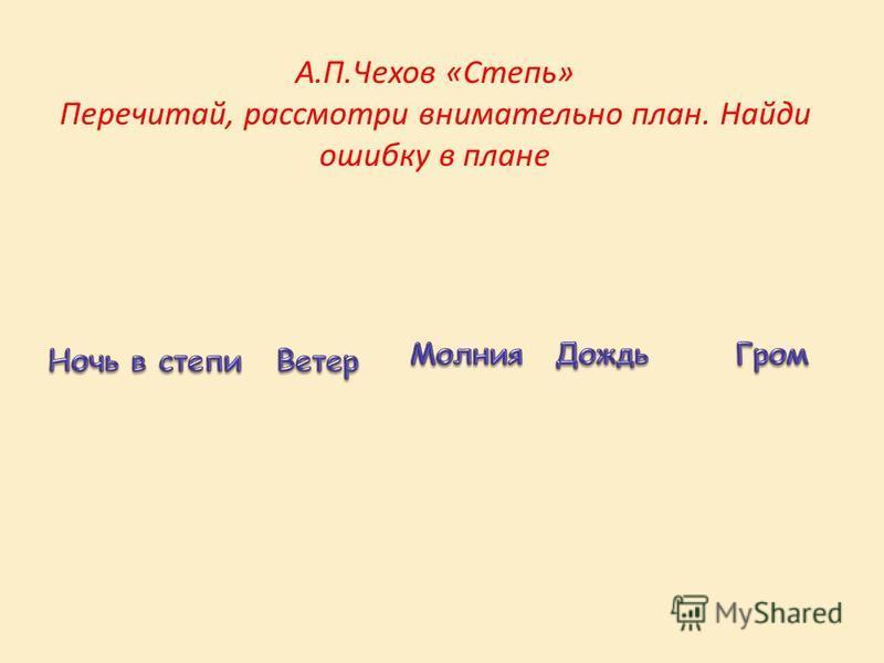 А.П.Чехов «Степь» Перечитай, рассмотри внимательно план. Найди ошибку в плане
