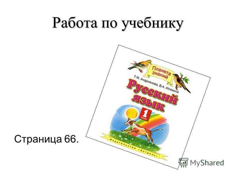 Работа по учебнику Страница 66.
