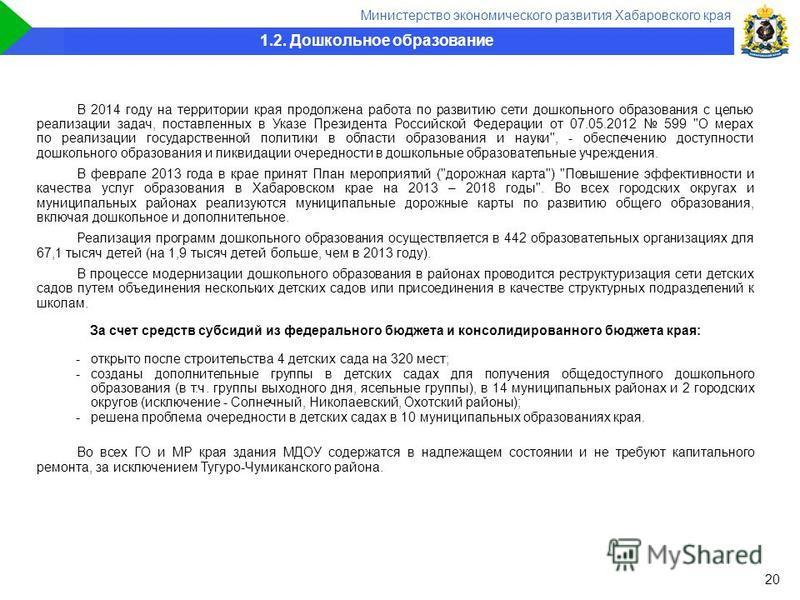 В 2014 году на территории края продолжена работа по развитию сети дошкольного образования с целью реализации задач, поставленных в Указе Президента Российской Федерации от 07.05.2012 599