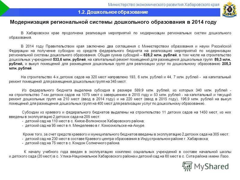 В Хабаровском крае продолжена реализация мероприятий по модернизации региональных систем дошкольного образования. В 2014 году Правительством края заключено два соглашения с Министерством образования и науки Российской Федерации на получение субсидии