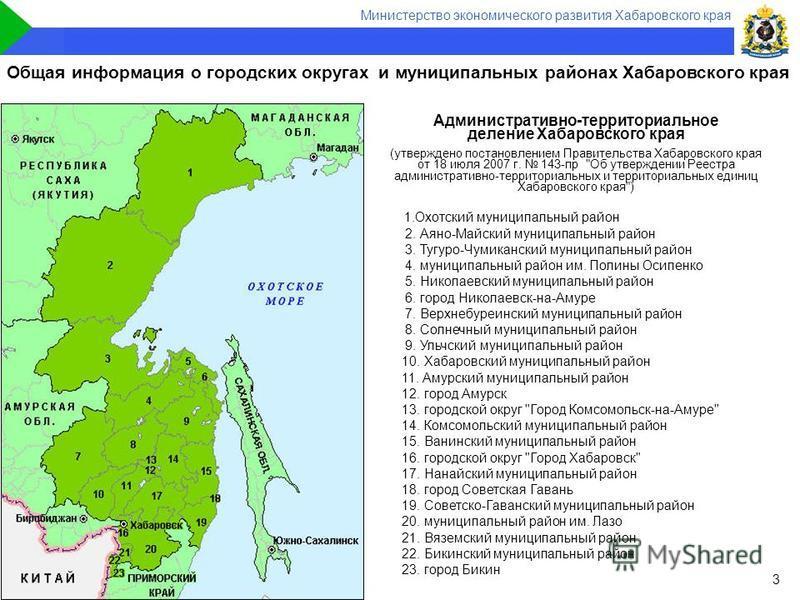 3 Административно-территориальное деление Хабаровского края (утверждено постановлением Правительства Хабаровского края от 18 июля 2007 г. 143-пр