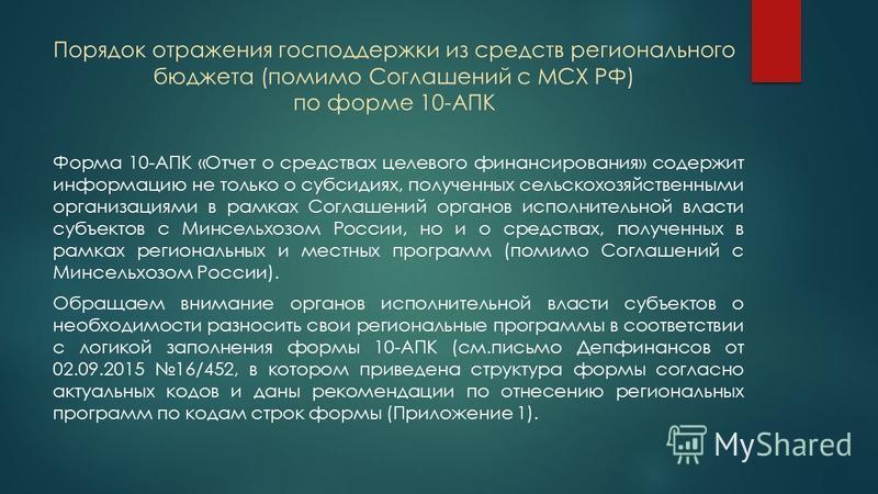 Порядок отражения господдержки из средств регионального бюджета (помимо Соглашений с МСХ РФ) по форме 10-АПК Форма 10-АПК «Отчет о средствах целевого финансирования» содержит информацию не только о субсидиях, полученных сельскохозяйственными организа