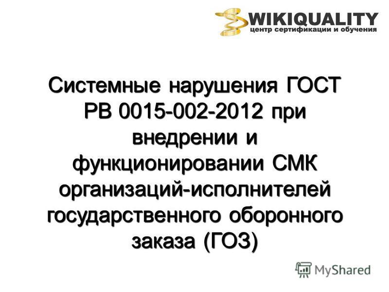 Системные нарушения ГОСТ РВ 0015-002-2012 при внедрении и функционировании СМК организаций-исполнителей государственного оборонного заказа (ГОЗ)