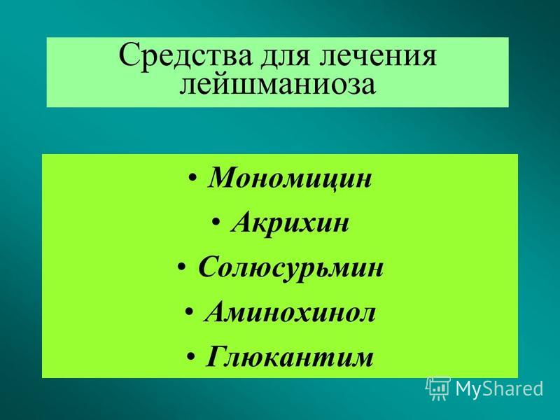 Средства для лечения лейшманиоза Мономицин Акрихин Солюсурьмин Аминохинол Глюкантим