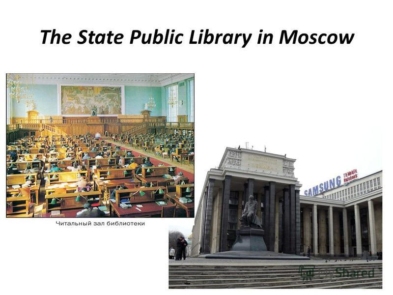 The State Public Library in Moscow