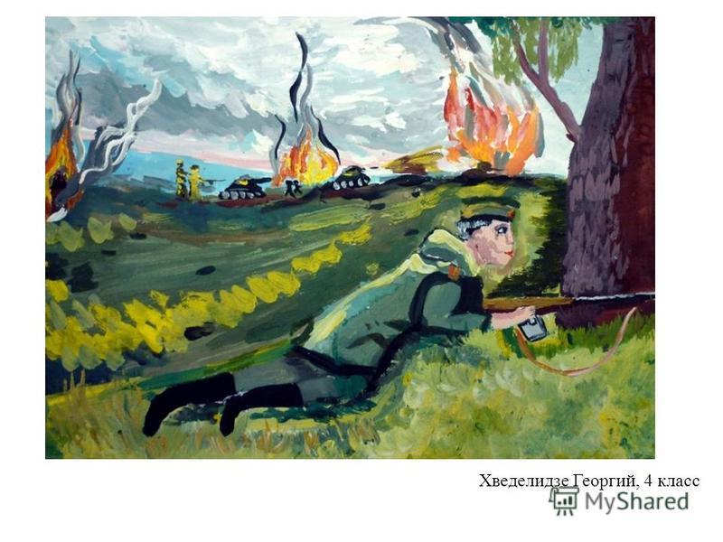 Хведелидзе Георгий, 4 класс