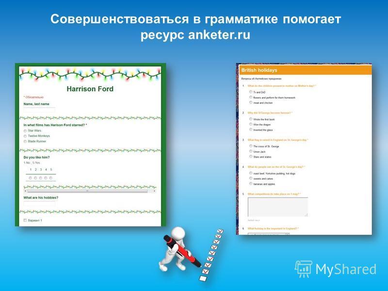 Совершенствоваться в грамматике помогает ресурс anketer.ru