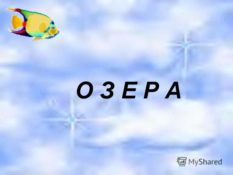 О З Е Р А