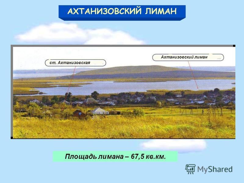 Площадь лимана – 67,5 кв.км. АХТАНИЗОВСКИЙ ЛИМАН ст. Ахтанизовская Ахтанизовский лиман