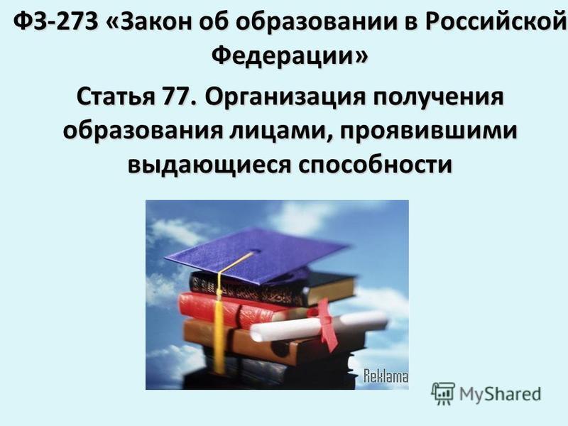 ФЗ-273 «Закон об образовании в Российской Федерации» Статья 77. Организация получения образования лицами, проявившими выдающиеся способности