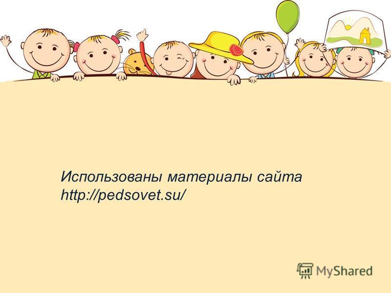 Использованы материалы сайта http://pedsovet.su/