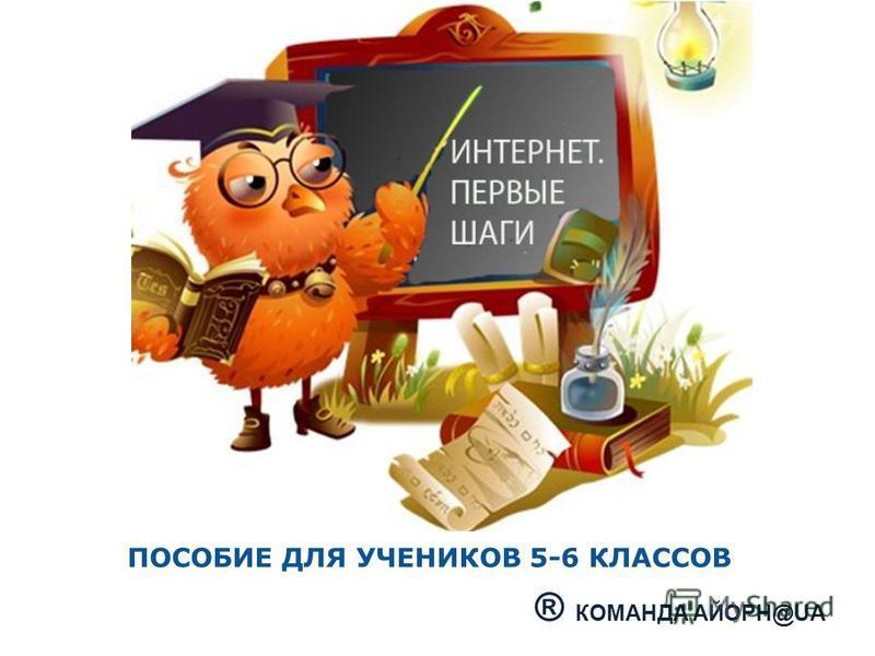 ПОСОБИЕ ДЛЯ УЧЕНИКОВ 5-6 КЛАССОВ ® КОМАНДА АЙОРН@UA
