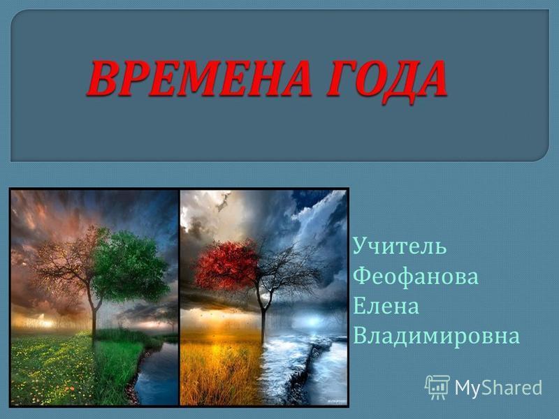 Учитель Феофанова Елена Владимировна