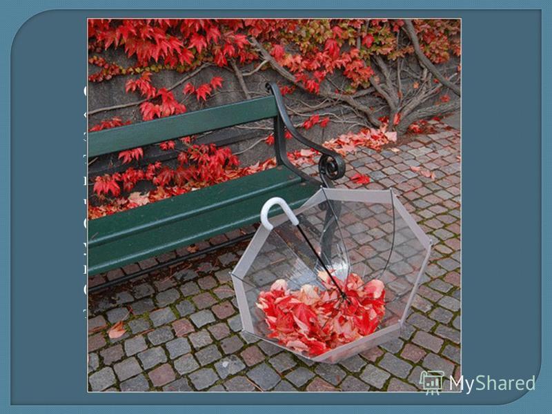 Осень (родственно др.-прусск. assanis «осень», гот. аsаns «жатва», этимологически «время жатвы»; по толкованию Даля от «осенять» затенять: наступление сумрака) одно из четырёх времен года, между летом и зимой. Осень переходный сезон, когда заметно ум