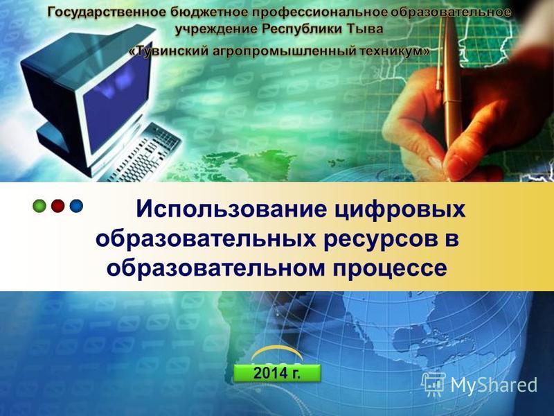 LOGO Использование цифровых образовательных ресурсов в образовательном процессе 2014 г.