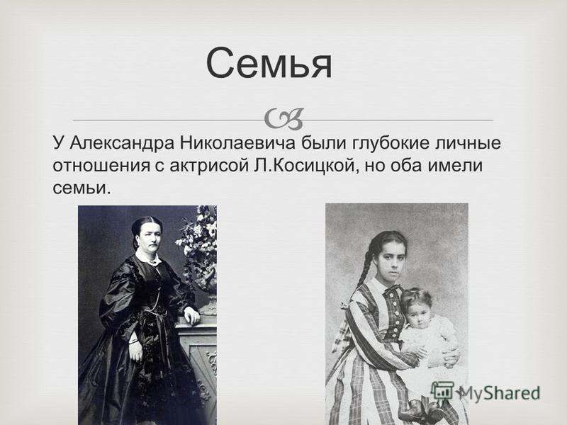 Семья У Александра Николаевича были глубокие личные отношения с актрисой Л.Косицкой, но оба имели семьи.